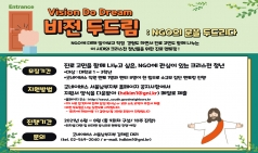 굿네이버스 서울남부지부, 크리스천 청년 대상 진로 멘토링 ' 비전 두드림(Vision DO Dream) : NGO의 문을 두드리다 '진행