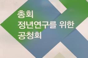 총회 정년연구를 위한 공청회 개최