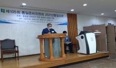 총회 통일준비위원회, 통일포럼 열어 통일에 대한 신학적 검토와 준비의 필요성 제기