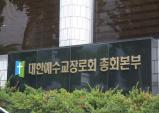 배광식목사 등 총회 임원후보자들, 서류접수 잇따라