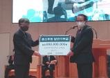 삼일교회, 총신대학교에서 총신후원발전기부금 전달식 가져