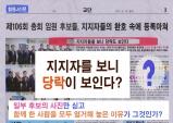 불공정한 [합동F신문]의 기사 분석