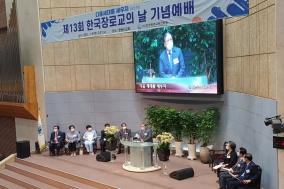 한장총(대표회장 김종준목사) 주최 '제13회 한국장로교의 날' 기념예배 및 기념식 열려
