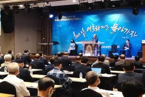 제50회기 전국장로회 지도자세미나 청송 소노벨 대명리조트에서 열려