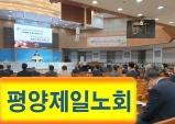 평양제일노회, 좋은신문 언론사역을 공식적으로 인정하고 휘장분배 순서 폐지