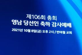 제106회 총회 영남지역 당선인 축하 감사예배 드려