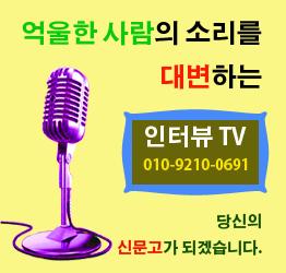 인터뷰 TV-01.png