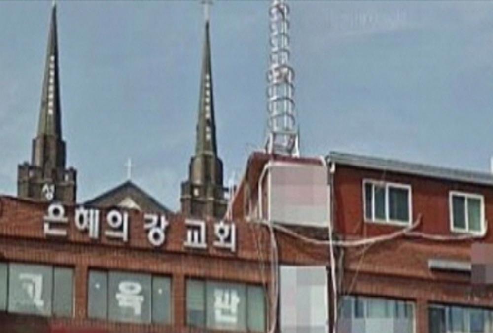은혜의강교회.png