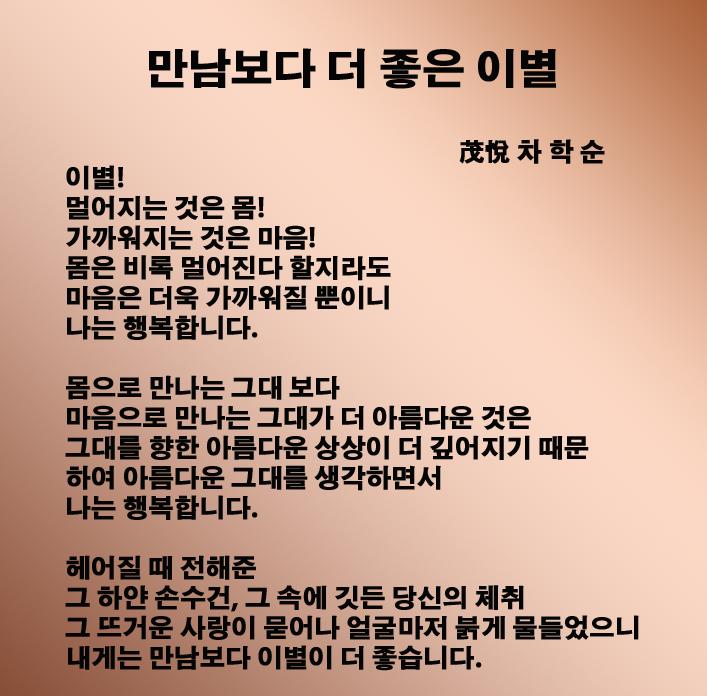 12-만남보다 더 좋은 이별.png