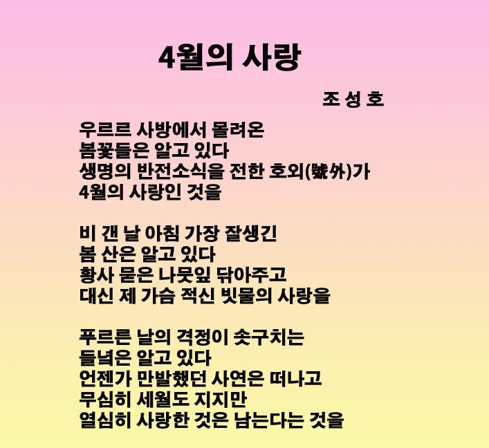 20-4월의 사랑.png