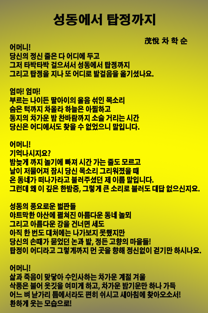 11-성동에서 탑정까지.png