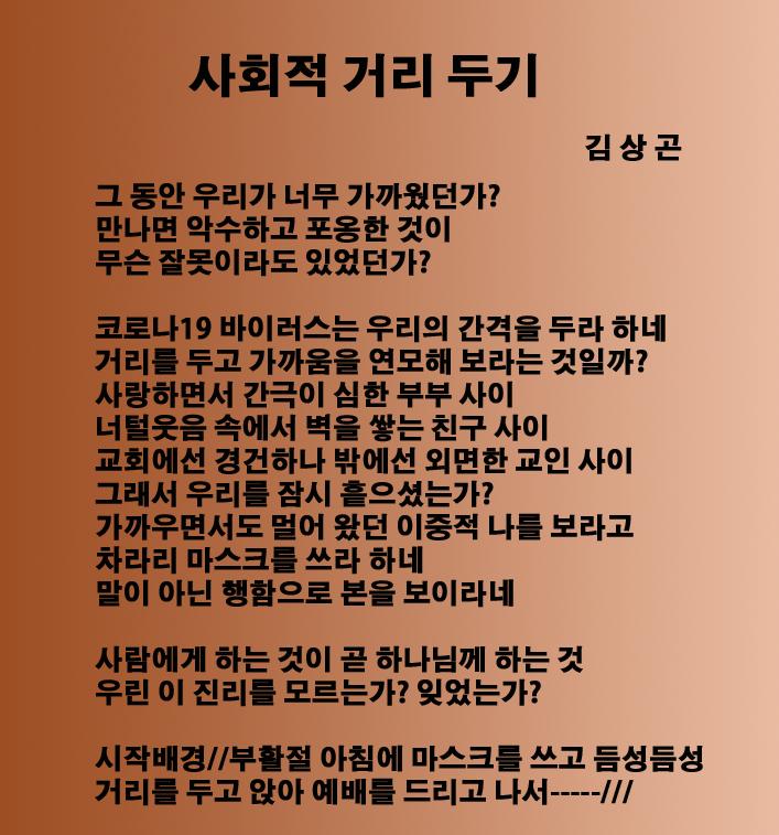 24-사회적 거리두기.png
