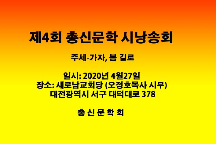 0-총신문학회.png