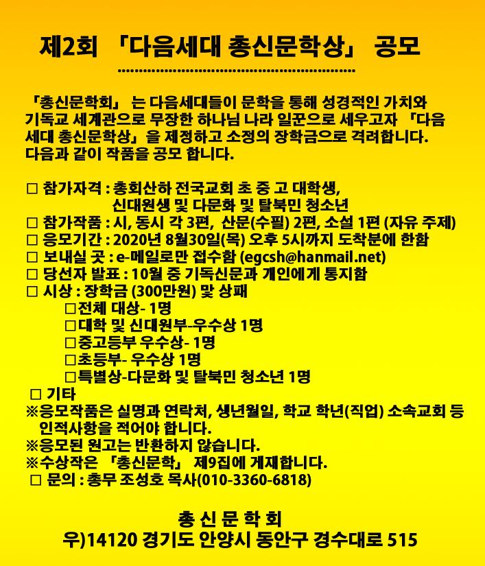28-총신문학상 공모.png