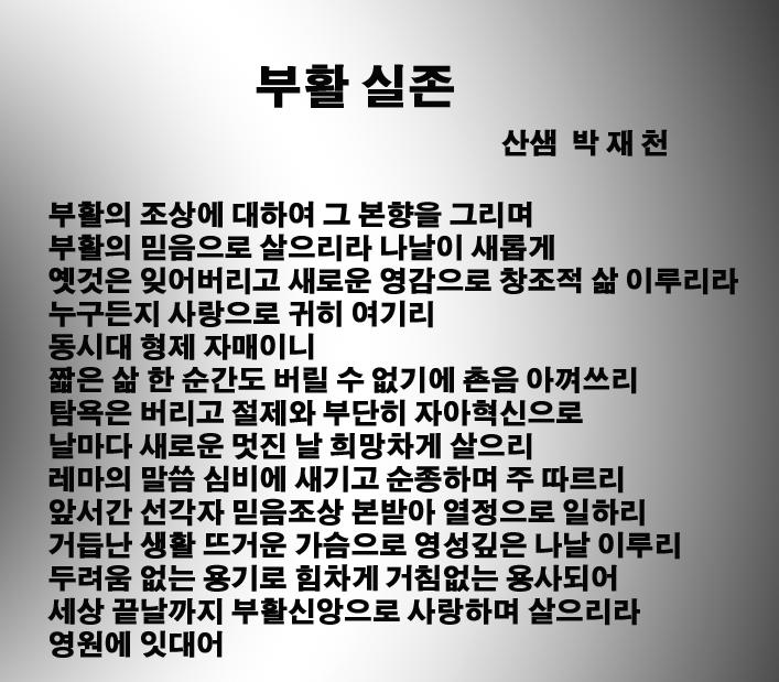 8-부활실존.png