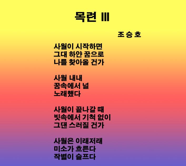 28-목련Ⅲ.png