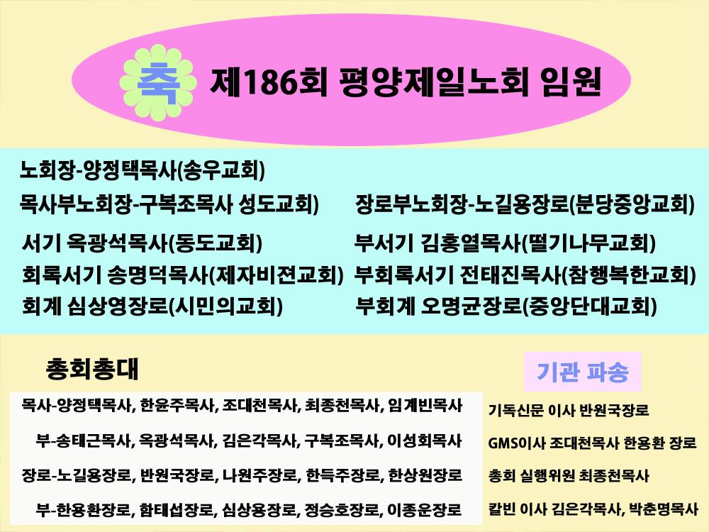 평양제일노회 임원.png