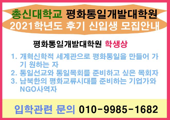 평화통일개발대학원-입학-안내.png